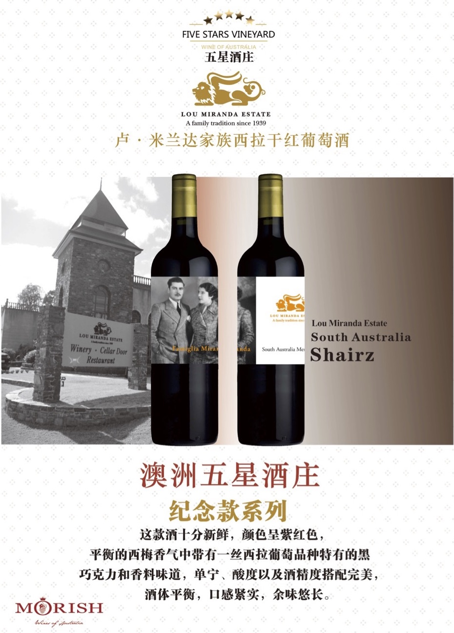 Member Introduction: Morish Wines – AustCham West China