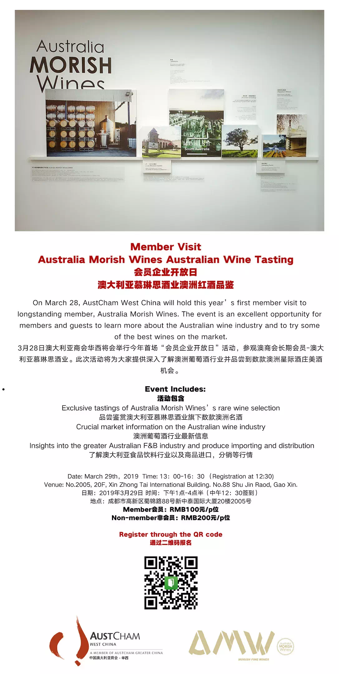 Members Visit at Morish Wines – AustCham West China